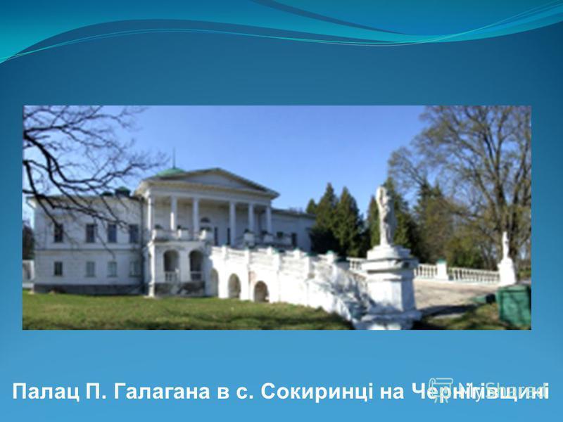 Палац П. Галагана в с. Сокиринці на Чернігівщині