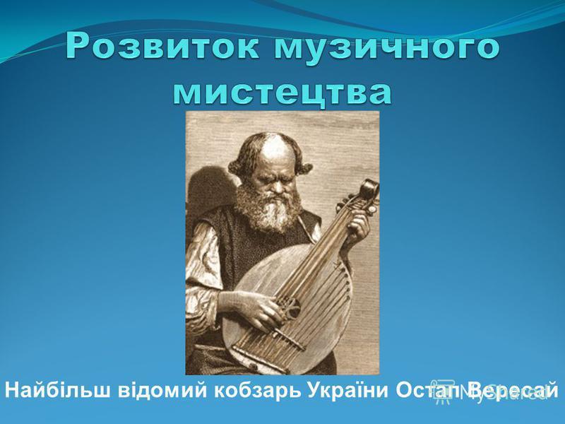 Найбільш відомий кобзарь України Остап Вересай