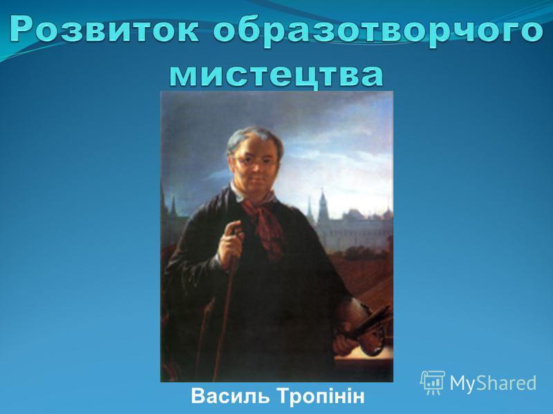 Василь Тропінін