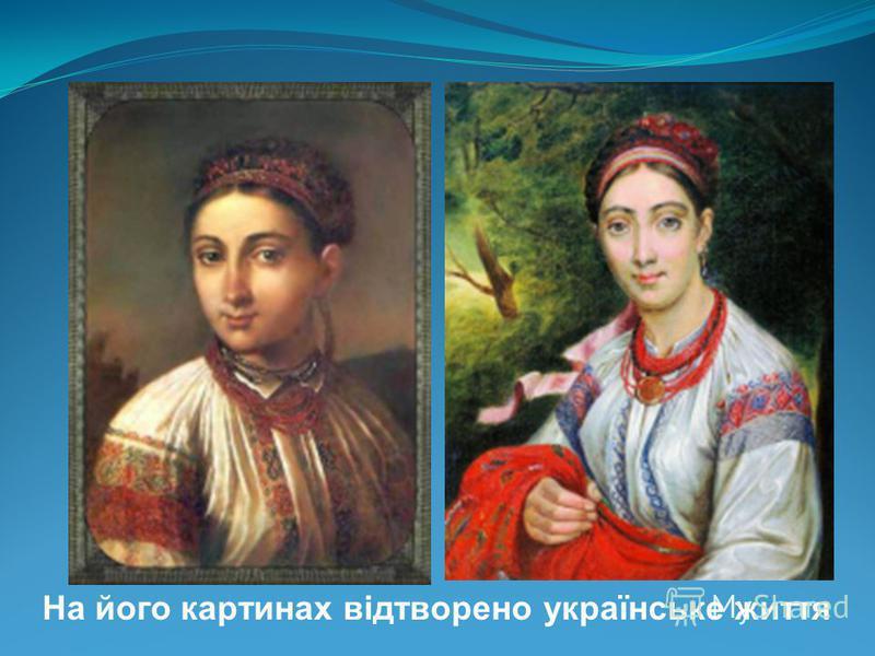 На його картинах відтворено українське життя