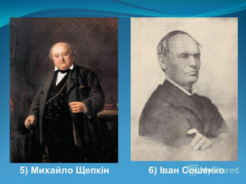 5) Михайло Щепкін6) Іван Сошенко