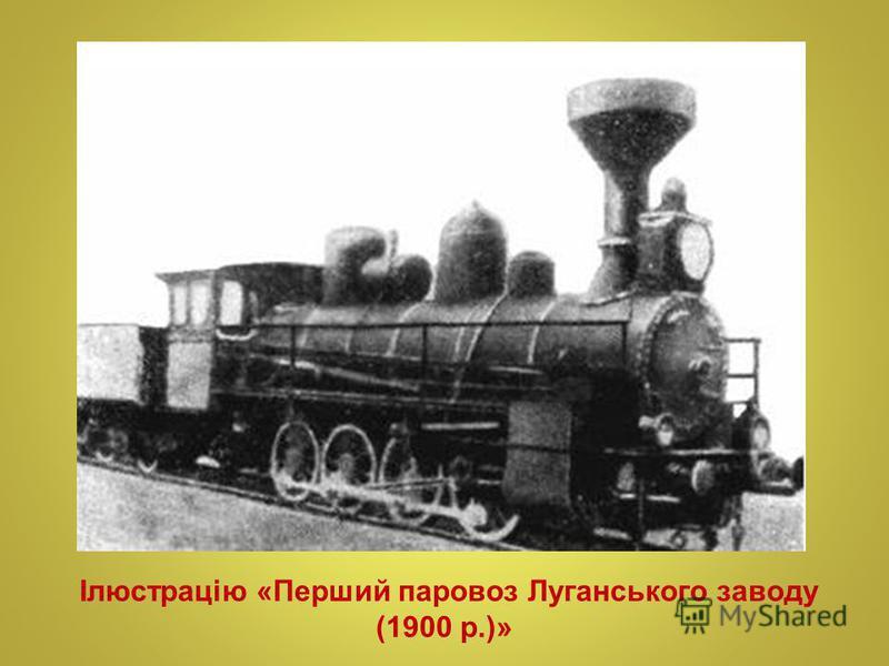 Ілюстрацію «Перший паровоз Луганського заводу (1900 р.)»
