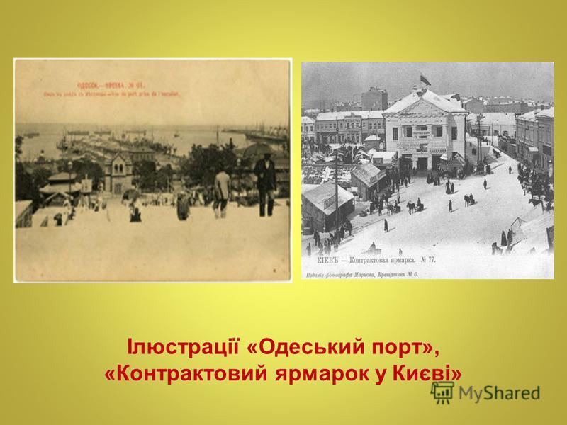 Ілюстрації «Одеський порт», «Контрактовий ярмарок у Києві»