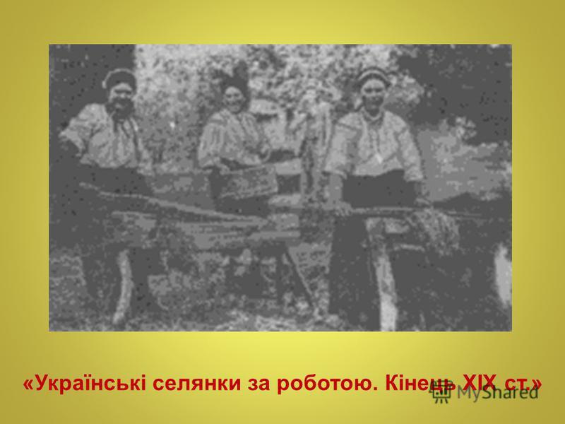 «Українські селянки за роботою. Кінець ХІХ ст.»