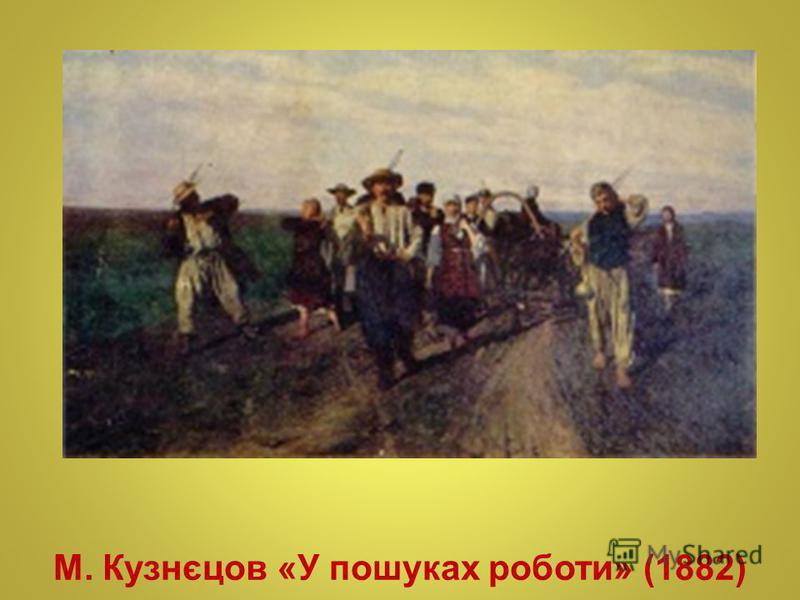 М. Кузнєцов «У пошуках роботи» (1882)