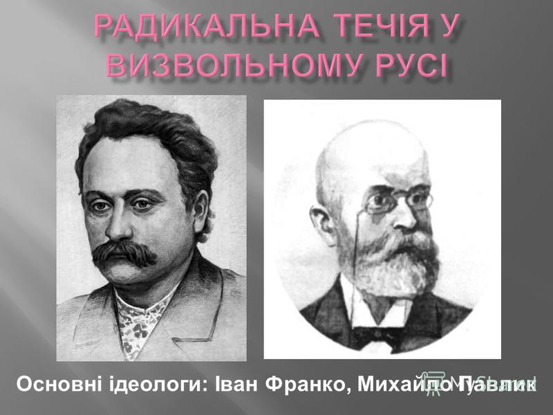 Основні ідеологи: Іван Франко, Михайло Павлик