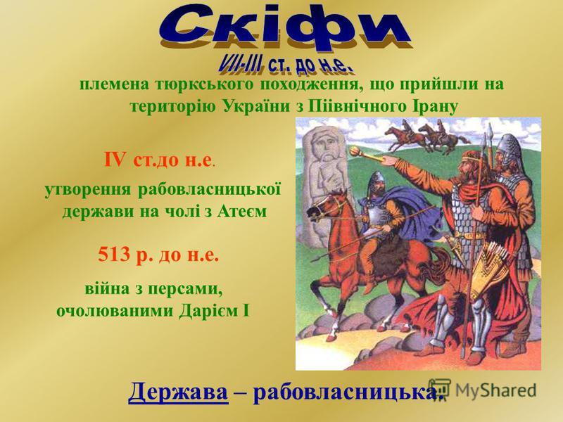 Гомер Одіссея Ассирійські джерела Патріархальні роди,які обєднувалися у племена та племінні союзи, на чолі яких стояли царі.