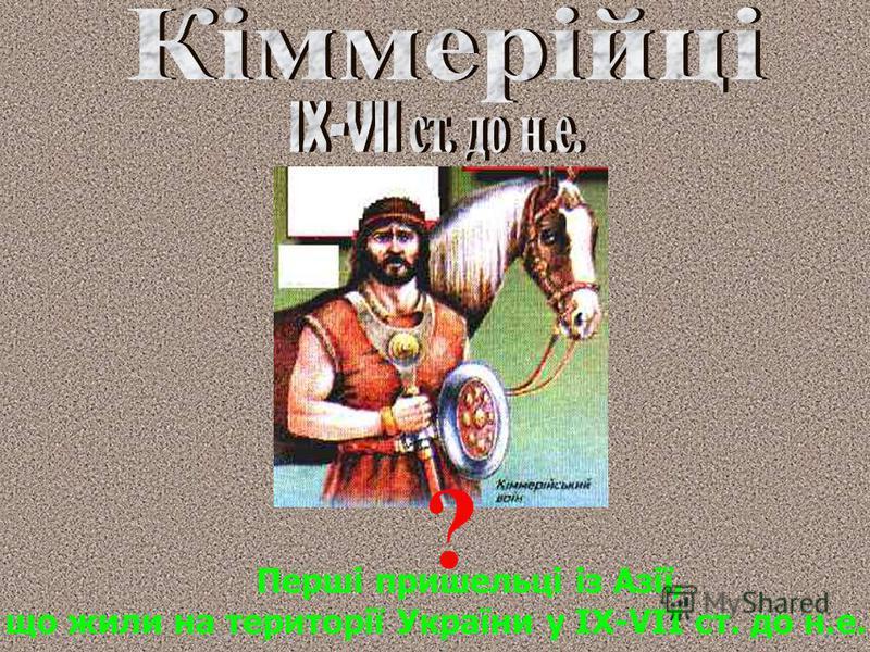 IV-III тис. до н.е.