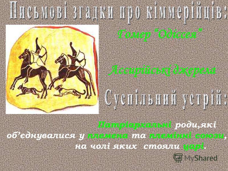 Перші пришельці із Азії, що жили на території України у IX-VII ст. до н.е. ?