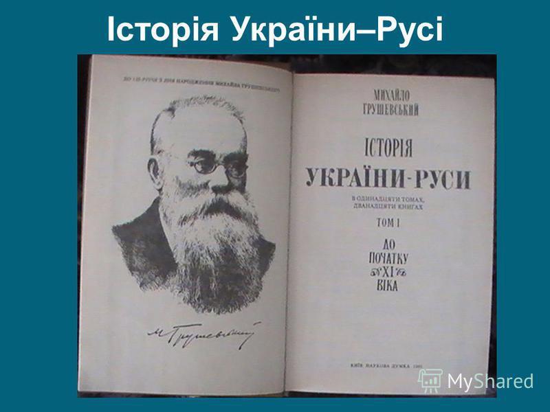 Історія України–Русі