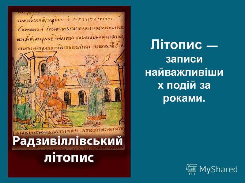 Літопис записи найважливіши х подій за роками.
