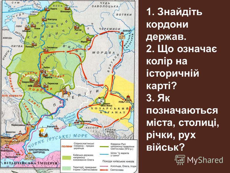 1. Знайдіть кордони держав. 2. Що означає колір на історичній карті? 3. Як позначаються міста, столиці, річки, рух військ?