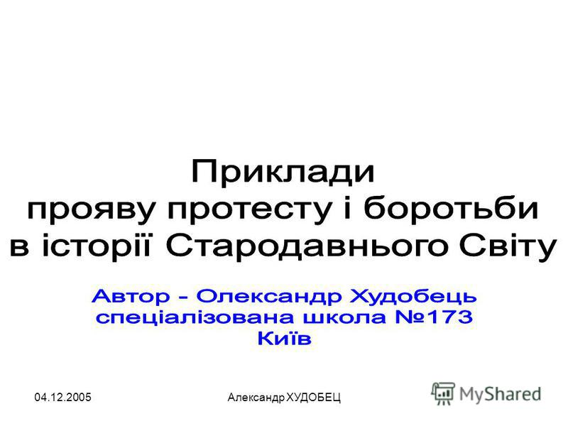 04.12.2005Александр ХУДОБЕЦ