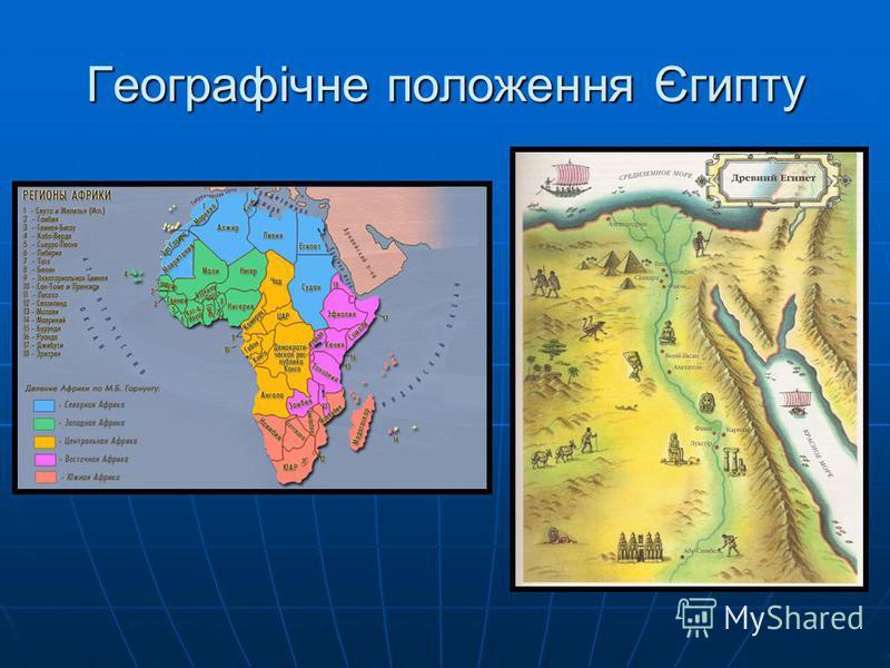 Географічне положення Єгипту
