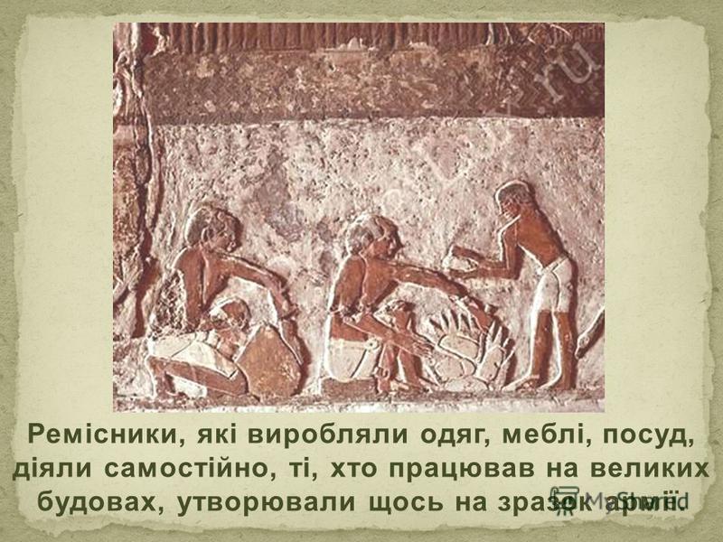 Ремісники, які виробляли одяг, меблі, посуд, діяли самостійно, ті, хто працював на великих будовах, утворювали щось на зразок армії.