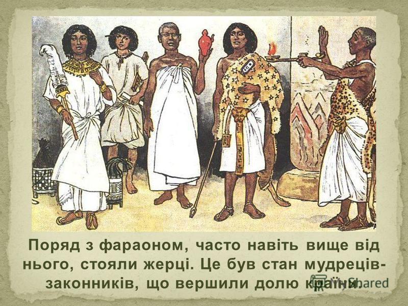 Поряд з фараоном, часто навіть вище від нього, стояли жерці. Це був стан мудреців- законників, що вершили долю країни.