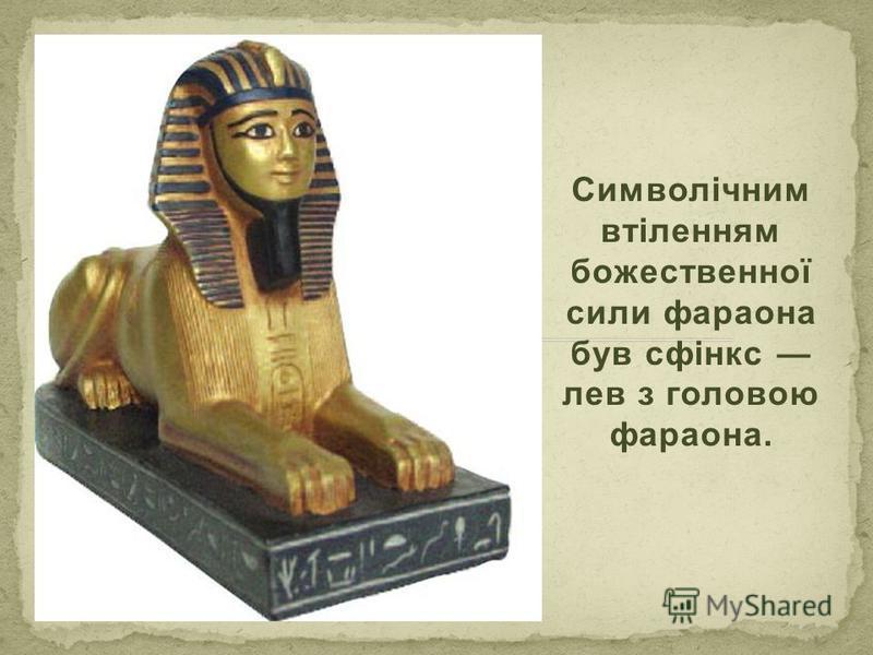 Символічним втіленням божественної сили фараона був сфінкс лев з головою фараона.
