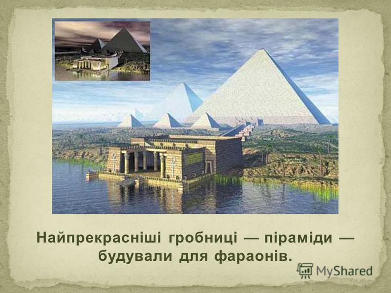 Найпрекрасніші гробниці піраміди будували для фараонів.