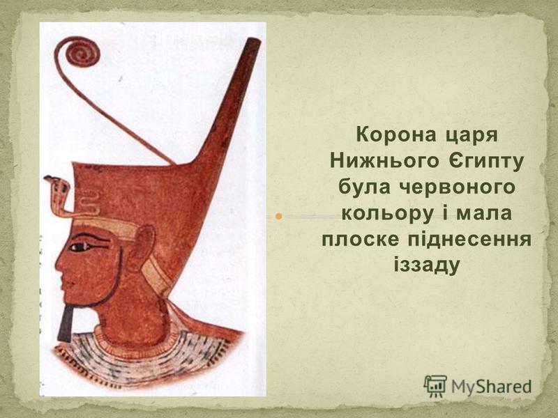 Корона царя Нижнього Єгипту була червоного кольору і мала плоске піднесення іззаду
