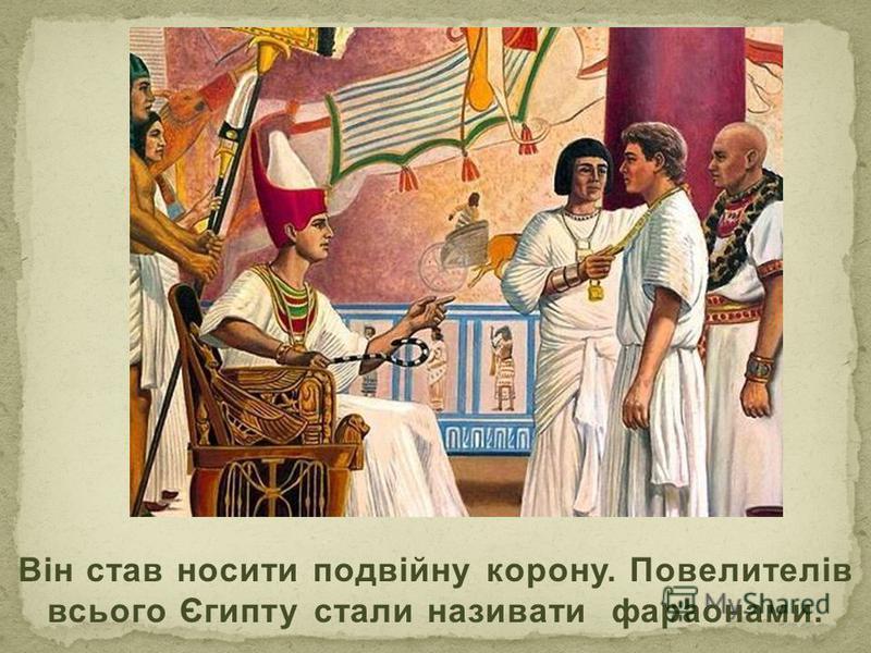 Він став носити подвійну корону. Повелителів всього Єгипту стали називати фараонами.