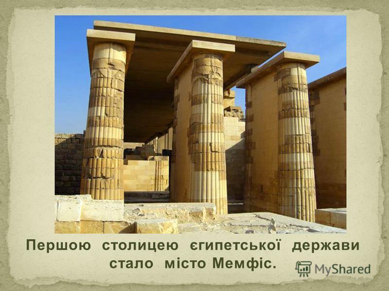 Першою столицею єгипетської держави стало місто Мемфіс.