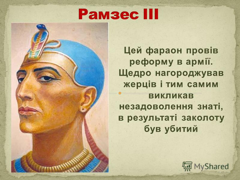 Цей фараон провів реформу в армії. Щедро нагороджував жерців і тим самим викликав незадоволення знаті, в результаті заколоту був убитий