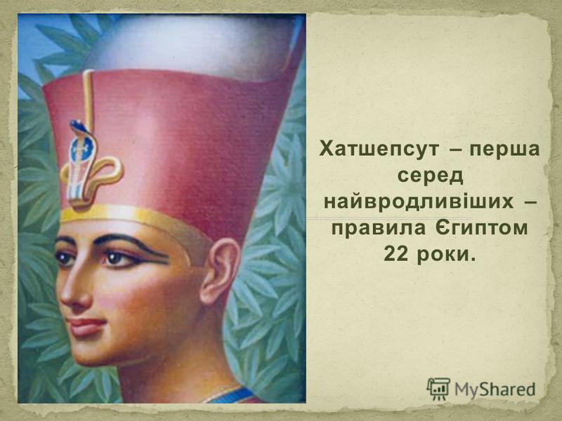 Хатшепсут – перша серед найвродливіших – правила Єгиптом 22 роки.
