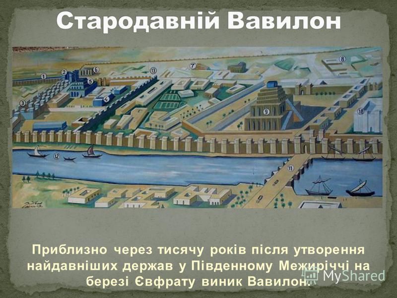 Приблизно через тисячу років після утворення найдавніших держав у Південному Межиріччі на березі Євфрату виник Вавилон.