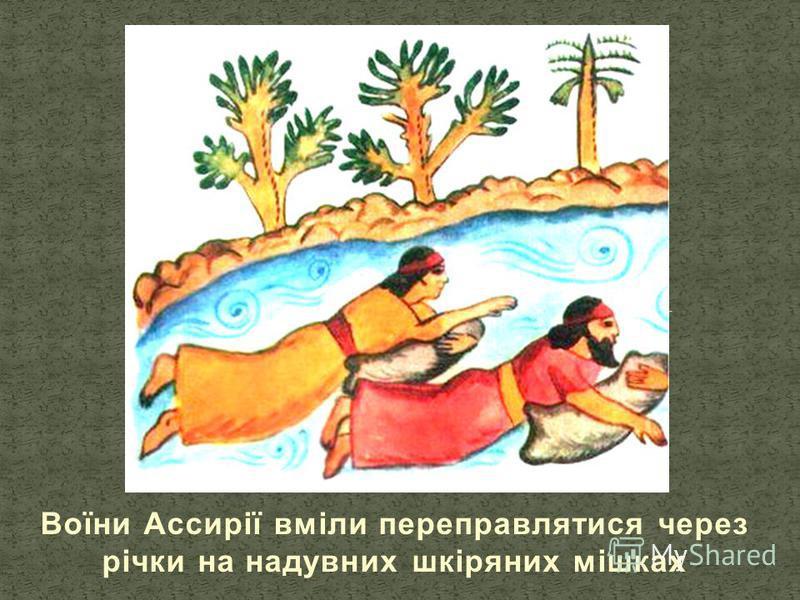 Воїни Ассирії вміли переправлятися через річки на надувних шкіряних мішках