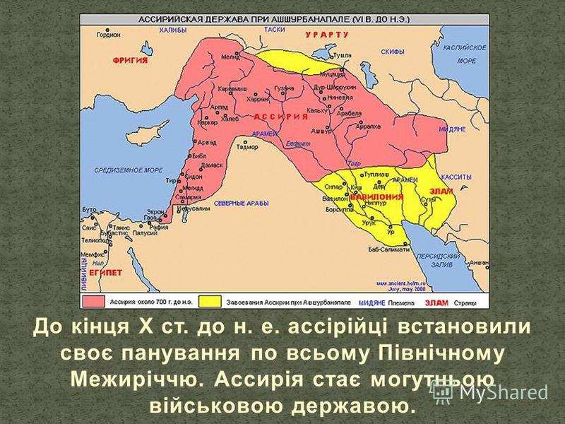 До кінця Х ст. до н. е. ассірійці встановили своє панування по всьому Північному Межиріччю. Ассирія стає могутньою військовою державою.