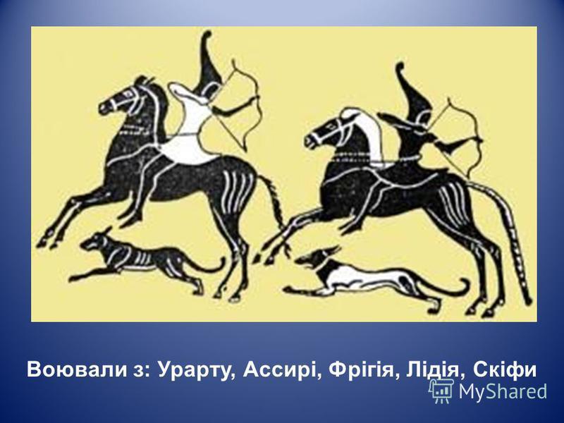 Воювали з: Урарту, Ассирі, Фрігія, Лідія, Скіфи