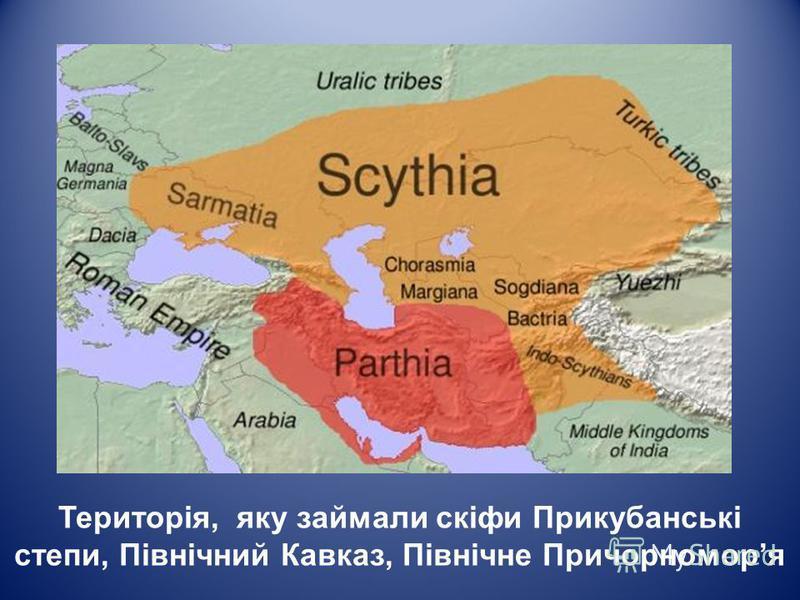 Територія, яку займали скіфи Прикубанські степи, Північний Кавказ, Північне Причорноморя