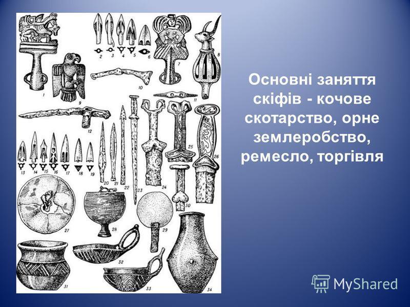 Основні заняття скіфів - кочове скотарство, орне землеробство, ремесло, торгівля