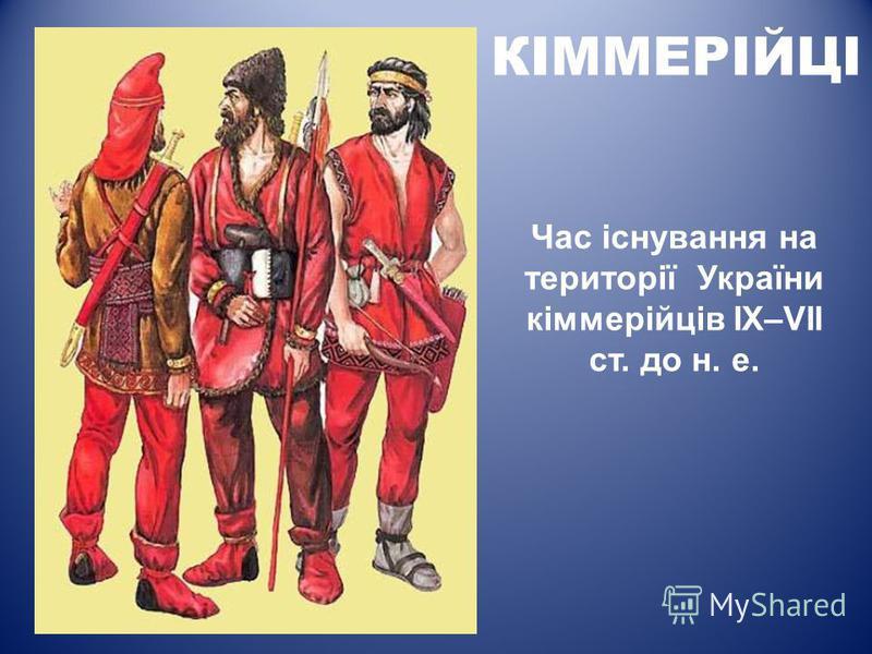 Час існування на території України кіммерійців ІХ–VII ст. до н. е. КІММЕРІЙЦІ