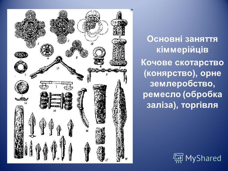 Основні заняття кіммерійців Кочове скотарство (конярство), орне землеробство, ремесло (обробка заліза), торгівля