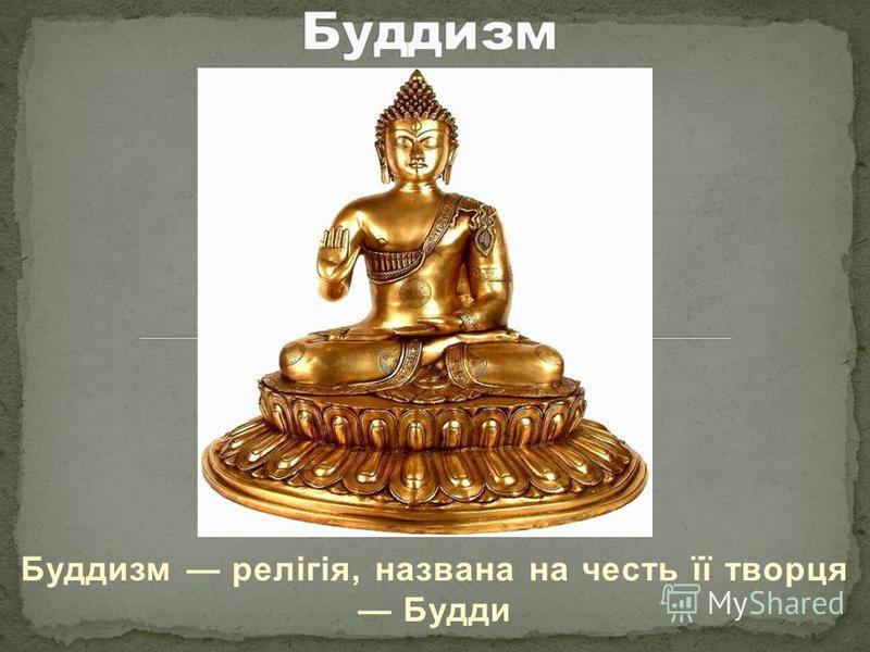 Буддизм релігія, названа на честь її творця Будди