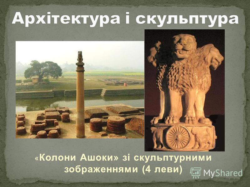 « Колони Ашоки» зі скульптурними зображеннями (4 леви)