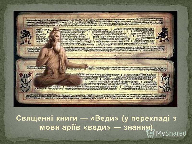 Священні книги «Веди» (у перекладі з мови аріїв «веди» знання)