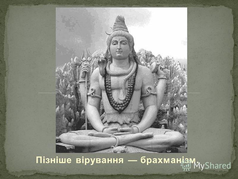 Пізніше вірування брахманізм.