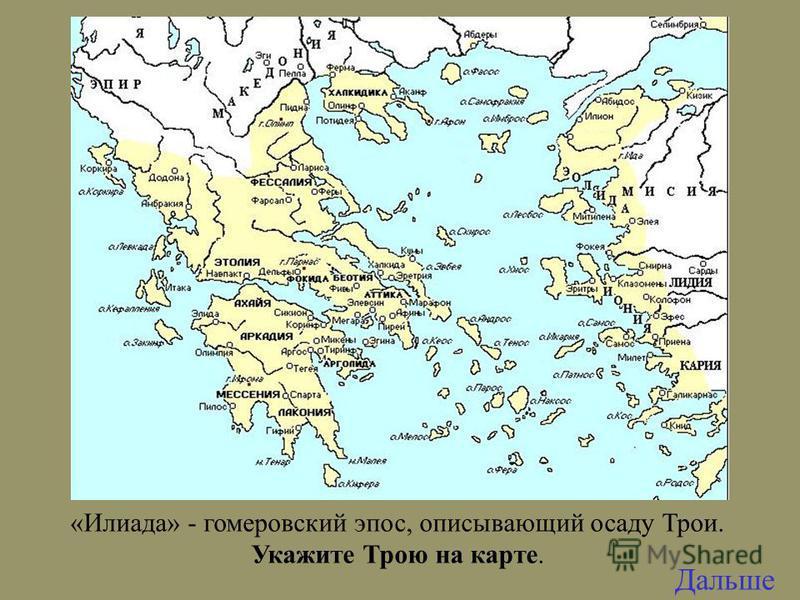 «Илиада» - гомеровский эпос, описывающий осаду Трои. Укажите Трою на карте. Дальше
