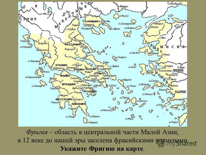 Фригия – область в центральной части Малой Азии, в 12 веке до нашей эры заселена фракийскими племенами. Укажите Фригию на карте.