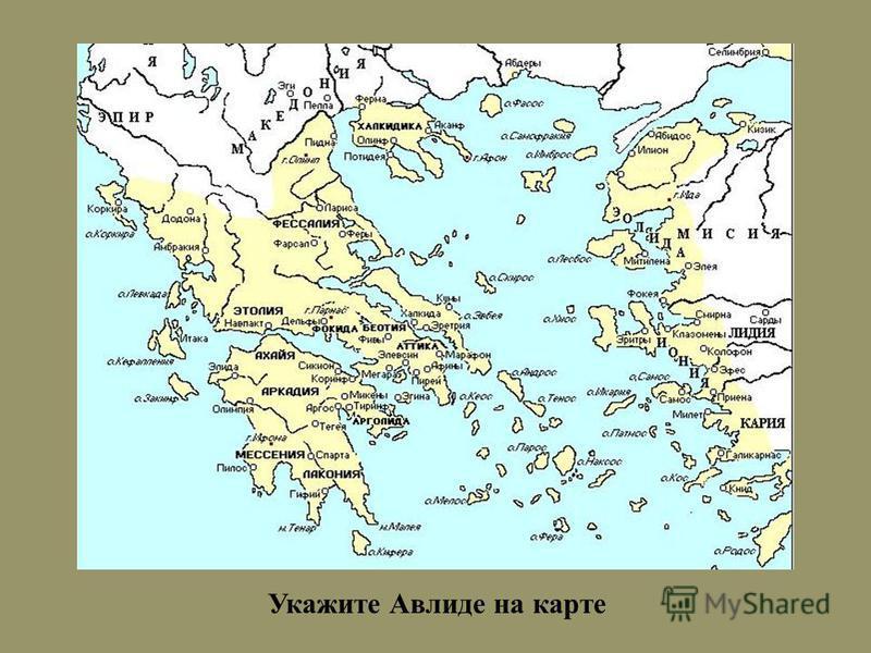 Укажите Авлиде на карте