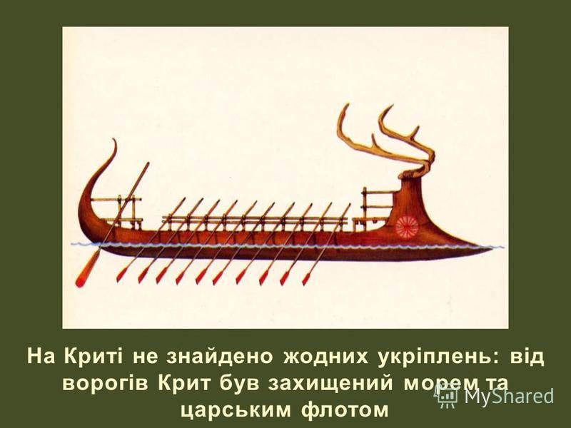 На Криті не знайдено жодних укріплень: від ворогів Крит був захищений морем та царським флотом