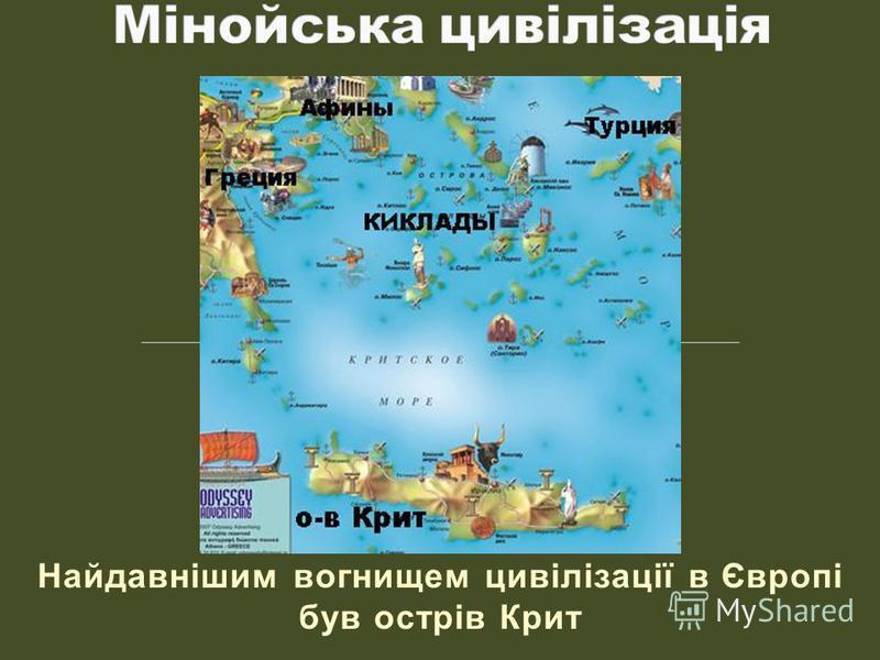 Найдавнішим вогнищем цивілізації в Європі був острів Крит