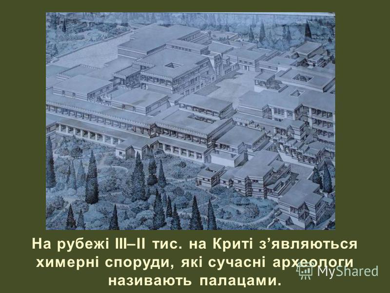 На рубежі III–II тис. на Криті зявляються химерні споруди, які сучасні археологи називають палацами.