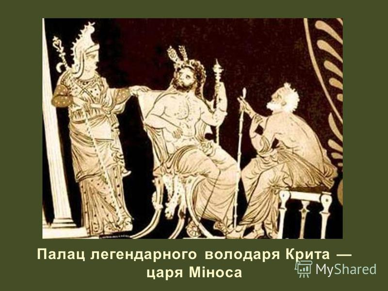 Палац легендарного володаря Крита царя Міноса