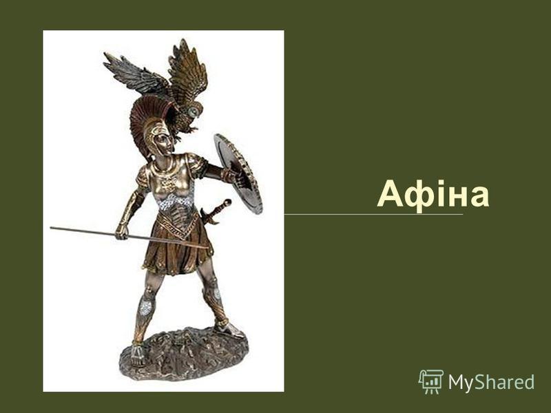 Афіна
