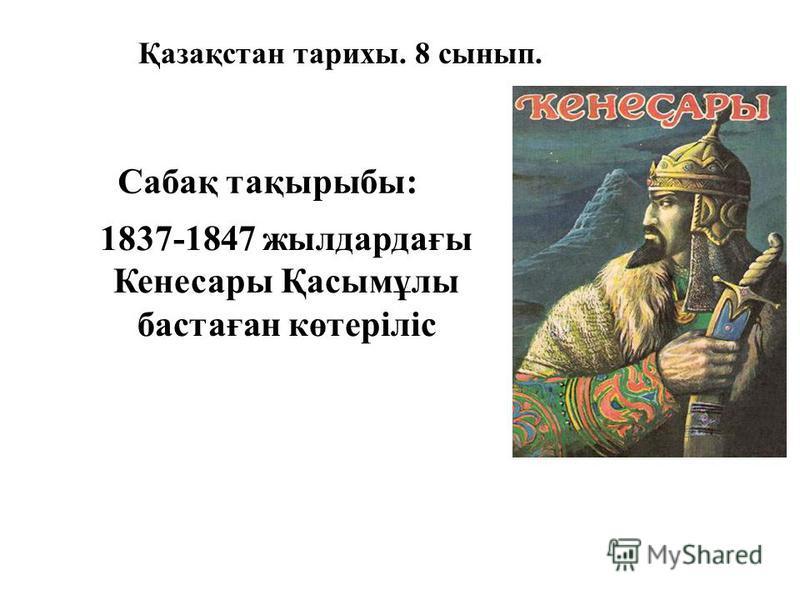 Қазақстан тарихы. 8 сынып. Сабақ тақырыбы: 1837-1847 жылдардағы Кенесары Қасымұлы бастаған көтеріліс