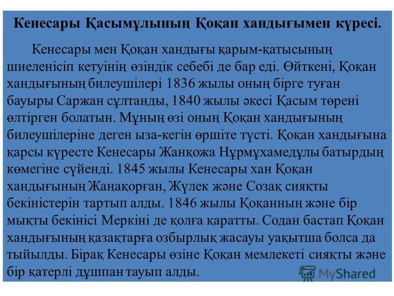 Кенесары Қасымұлының Қоқан хандығымен күресі. Кенесары мен Қоқан хандығы қарым-қатысының шиеленісіп кетуінің өзіндік себебі де бар еді. Өйткені, Қоқан хандығының билеушілері 1836 жылы оның бірге туған бауыры Саржан сұлтанды, 1840 жылы әкесі Қасым төр