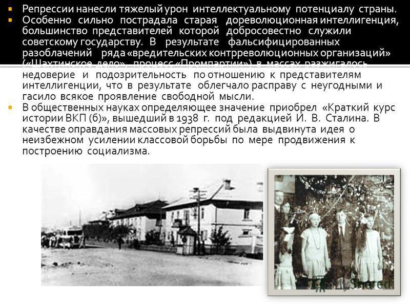 Репрессии нанесли тяжелый урон интеллектуальному потенциалу страны. Особенно сильно пострадала старая дореволюционная интеллигенция, большинство представителей которой добросовестно служили советскому государству. В результате фальсифицированных разо